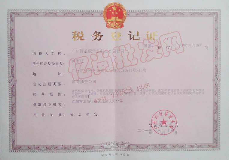 亿尚批发网国税许可证