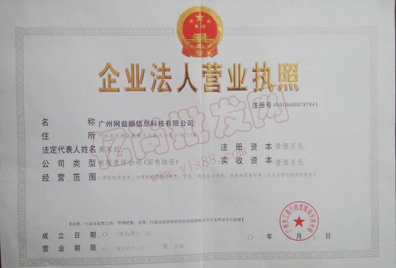 亿尚批发网营业执照